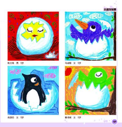 佳翼儿童启蒙创意绘画:油水分离