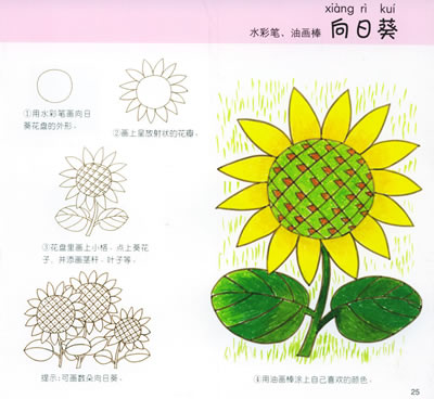 冬天的植物儿童画