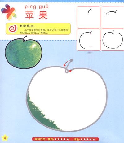 水果一笔画 by妍
