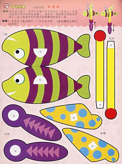 警惕的寄居蟹  大嘴鱼吃球  会飞的鱼  可爱的小企鹅  小海星捉迷藏
