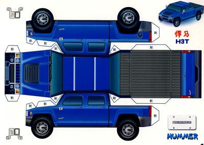 立体汽车折纸步骤图
