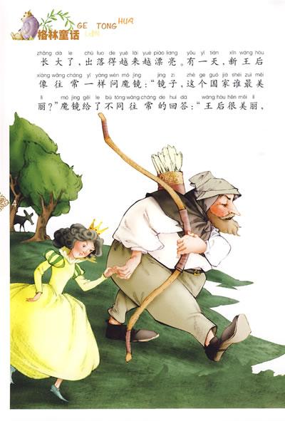 彩绘世界小名著 格林童话