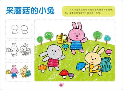 幼儿绘画启蒙 5-6岁上下(全2册)图片