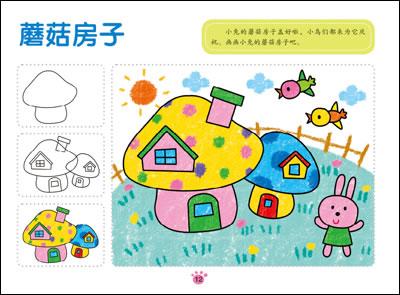 《小红花:幼儿绘画启蒙 5-6岁上下(全2册)》北京小室