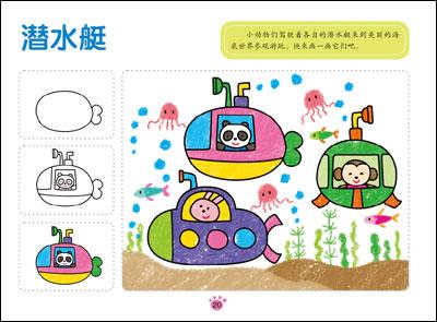 小红花幼儿绘画启蒙 56岁上下全2册/22856597