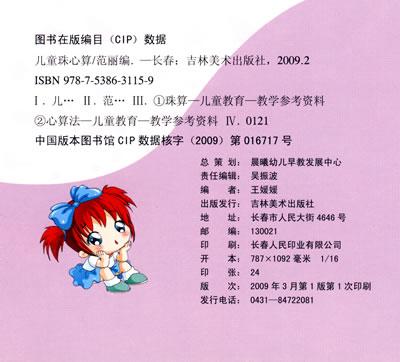 儿童珠心算6 /¥0