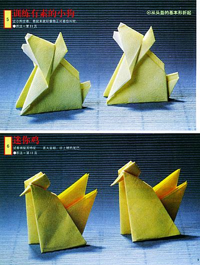 鹅手工折纸大全图解