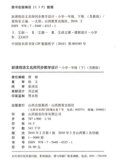 小学一年级语文(下册)(2010年2月印刷)名师同步教学设计 苏教版图片