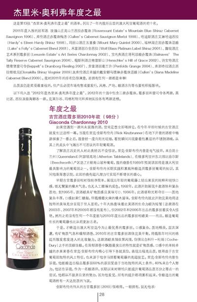 2013澳洲葡萄酒年鉴图片