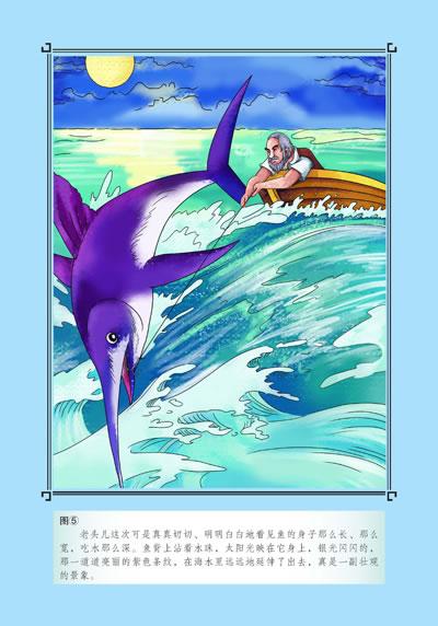 老人与海 精美彩插 语文新课标必读 无障碍阅读 励志版 23位著名语文