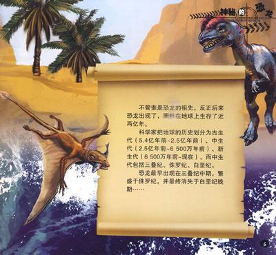 (动物明星写真馆)神秘的恐龙