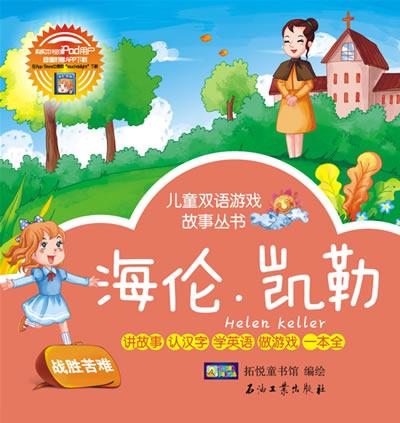 儿童双语游戏故事丛书 海伦.凯勒.巨人和孩子