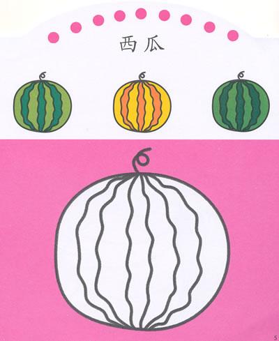小手涂鸦2~3岁 水果蔬菜