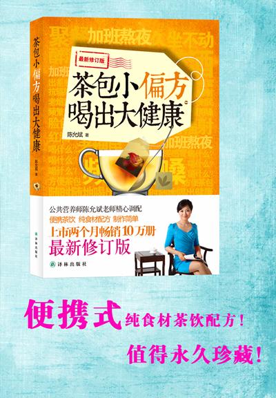 预防白内障——枸杞桂圆茶