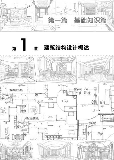 autocad全套建筑结构设计图纸绘制自学手册