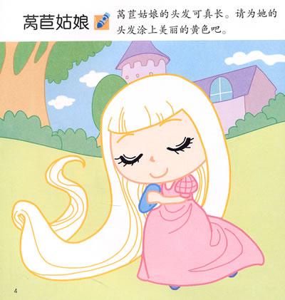 《特价yy-宝宝创意涂色画:童话王国