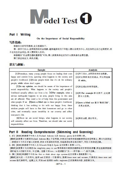 2013.12大学英语六级考试命题改革与预测试卷