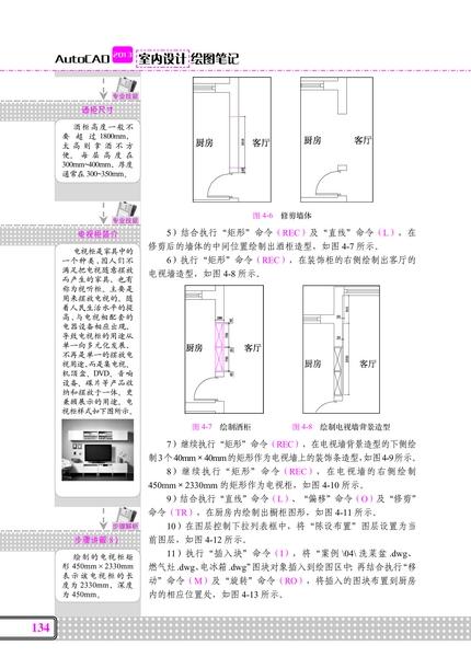 2013室内设计绘图笔记(cad设计师