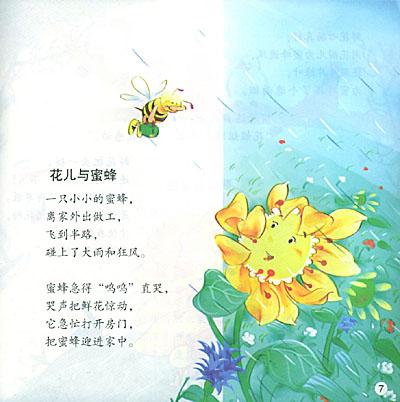 配图新编童话诗图片