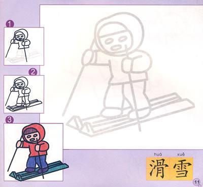 唐克教你学画画:简笔画人物生活用品(幼儿版)