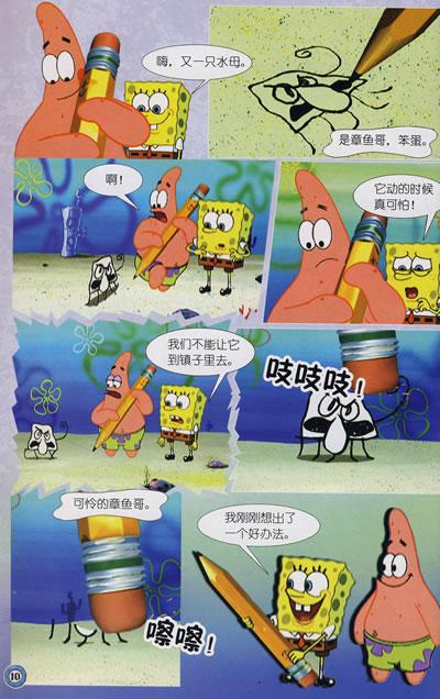 图画书 超级海绵宝宝连环画11:铅笔人  海绵宝宝和派大星捡到一支神奇