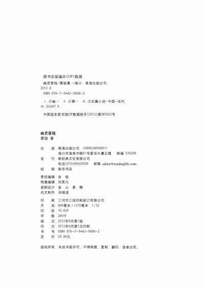幽灵客栈(蔡骏首部书信体悬疑小说全新修订版!)图片