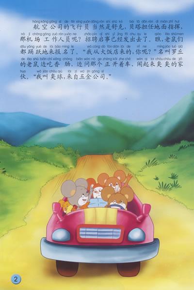 中国动画经典:舒克和贝塔之大战海盗