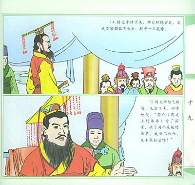 动漫 卡通 漫画 头像 400_379图片