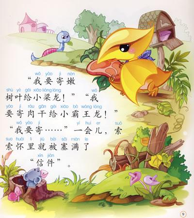 小翼龙邮递员 恐龙故事