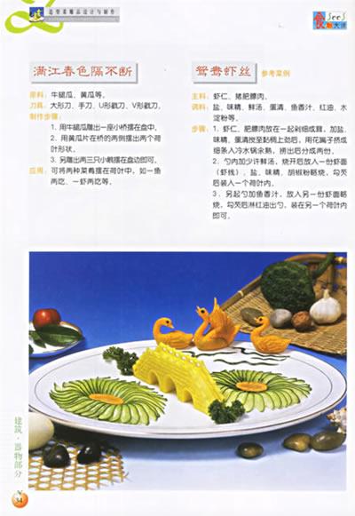 3 食品雕刻作品怎样与菜肴相配合