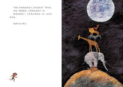 《月亮的味道》——一本真正充满童趣的书