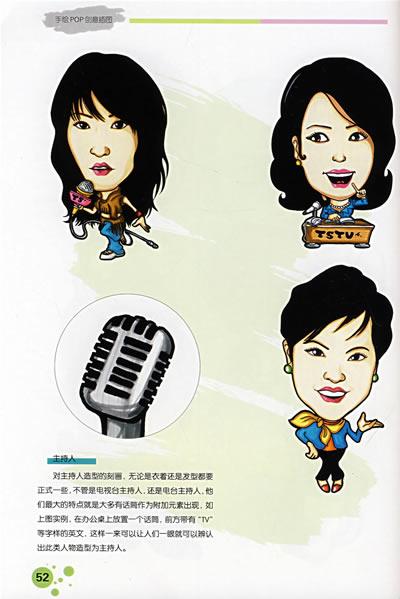 pop广告设计当中经常用到的插图包括人物