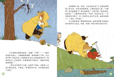 小猫落水啦 户外安全 儿童安全绘本