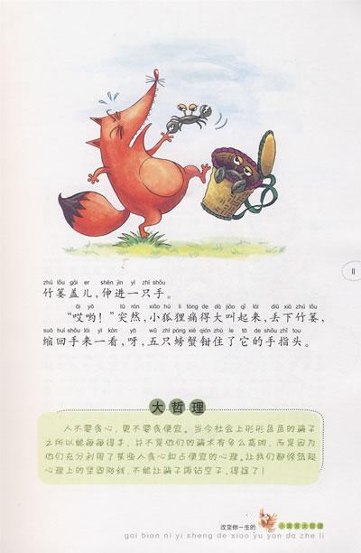 高傲的螃蟹卡通图片