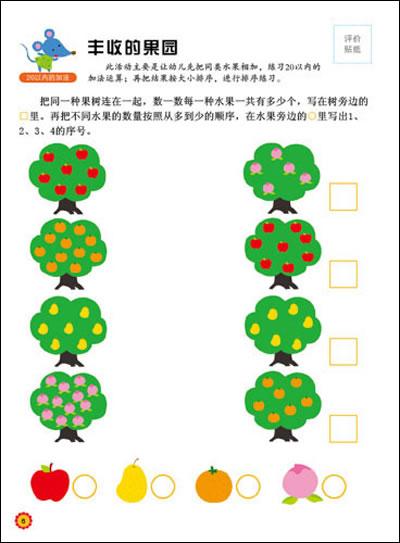 学前班适; 少儿]阶梯数学5-6岁 下(幼儿园,学前班适用)/北京小红花