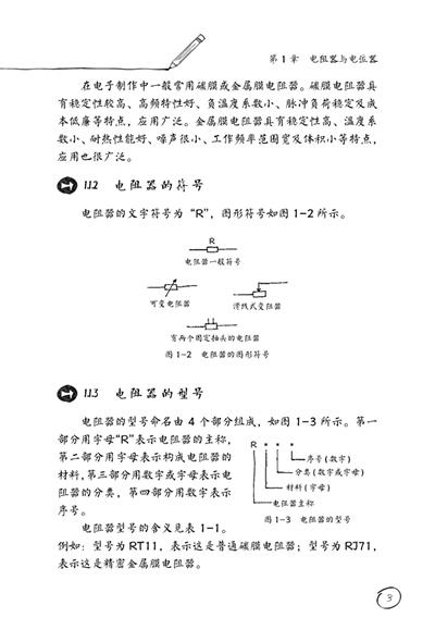 2.5 场效应管的特点与工作原理 157  7.2.6 场效应管的作用 158  7.2.