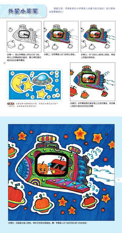 彩笔画工具 热气球 小松鼠 大鲸鱼 外星小苹果 调皮的小猴子 蚂蚁搬家