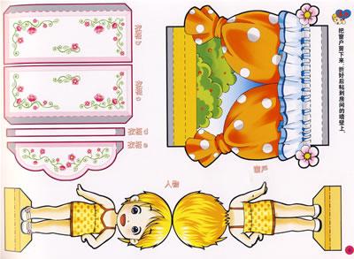 《过家家:立体折纸diy》(本社.)【简介