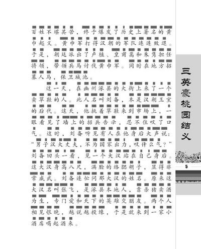 金色童年故事读本—三国演义