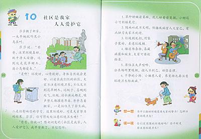 小学健康教育:四年级·上册