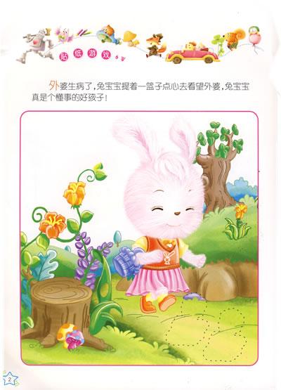 贴纸游戏:6岁/小笨熊启智全书