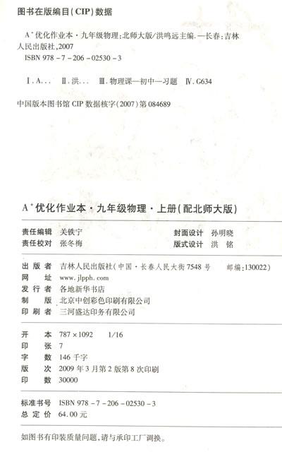 >> 北师大版九年级物理上册火箭知识点  2014年九年级上册数学课本(北