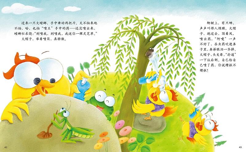儿童诗插画