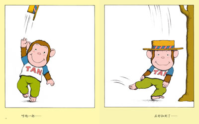 """小猴子坦坦的帽子(""""十四只老鼠"""