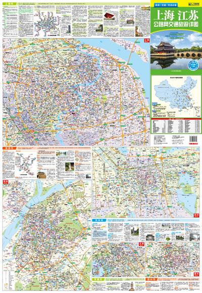 4 宁夏回族自治区地图  5 2010上海市交通地图 6 广东及周边地区公路