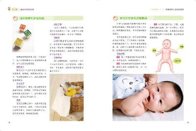 《0~3岁儿童经穴按摩保健-(以中医理论为依托