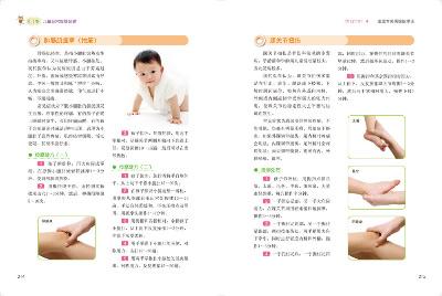 0~3岁儿童经穴按摩保健-(以中医