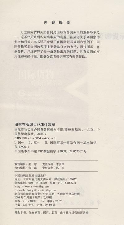 外贸形式发票模板下载