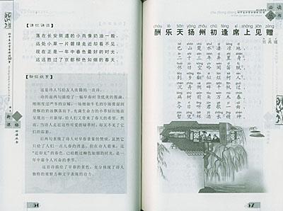 初中生必背古诗词50首/语文新课标必读丛书图片