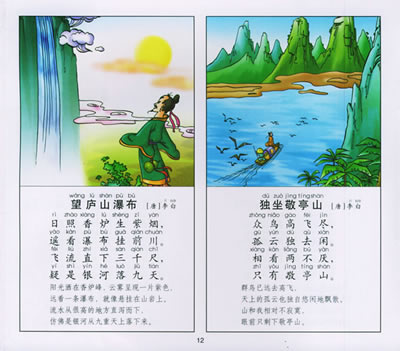 学古诗(注音版)/学前儿童学习小丛书